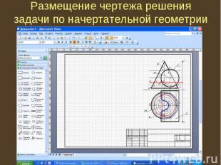 Размещение чертежа решения задачи по начертательной геометрии