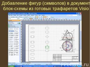 Добавление фигур (символов) в документ блок-схемы из готовых трафаретов Visio