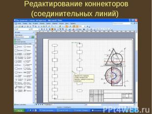 Редактирование коннекторов (соединительных линий)