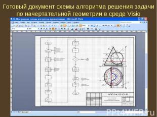 Готовый документ схемы алгоритма решения задачи по начертательной геометрии в ср