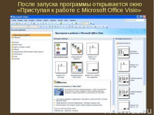 После запуска программы открывается окно «Приступая к работе с Microsoft Office