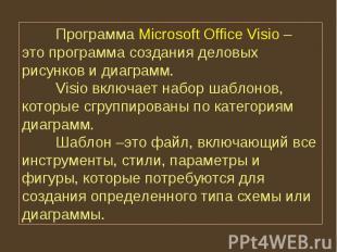 Программа Microsoft Office Visio – это программа создания деловых рисунков и диа