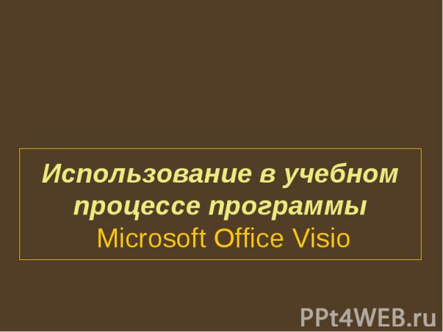 Использование в учебном процессе программы Microsoft Office Visio