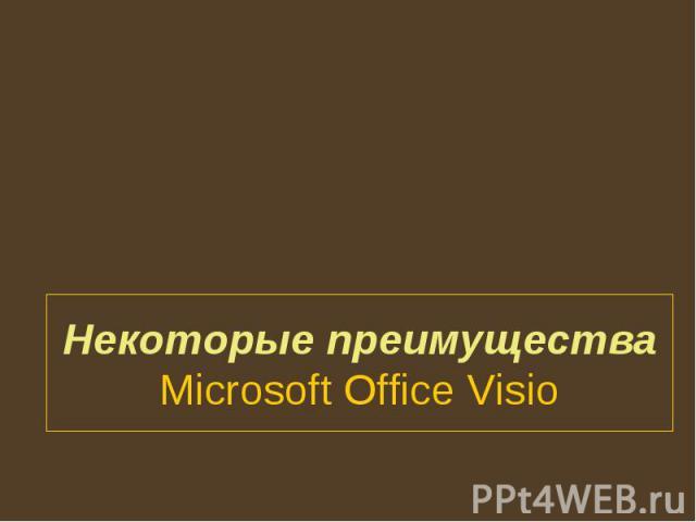 Некоторые преимущества Microsoft Office Visio