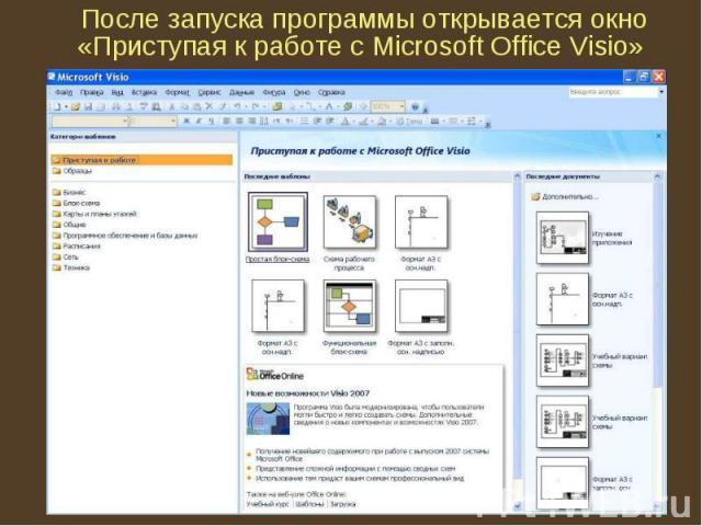 После запуска программы открывается окно «Приступая к работе с Microsoft Office Visio»