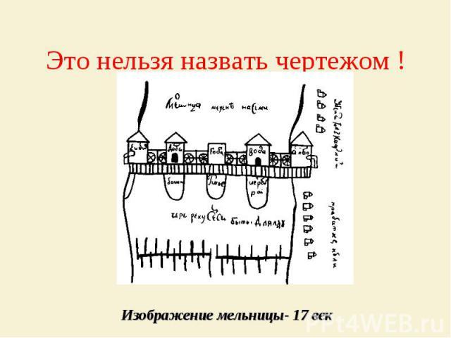 Это нельзя назвать чертежом ! Изображение мельницы- 17 век
