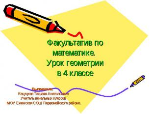Факультатив по математике. Урок геометриив 4 классе Выполнила: Касуцкая Татьяна