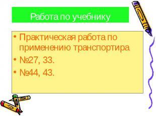 Работа по учебнику Практическая работа по применению транспортира№27, 33.№44, 43