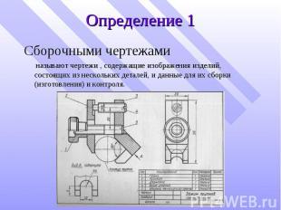 Определение 1 Сборочными чертежами называют чертежи , содержащие изображения изд