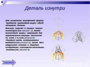Деталь изнутри Для выявления внутренней формы предмета применяют вырез одной чет