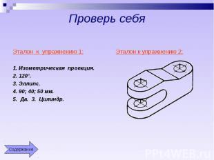 Проверь себя Эталон к упражнению 1:1. Изометрическая проекция.2. 120°.3. Эллипс.