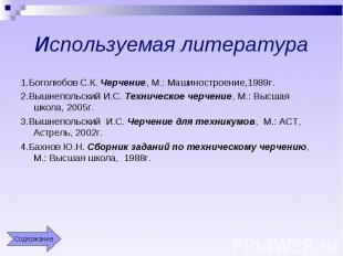 Используемая литература 1.Боголюбов С.К. Черчение, М.: Машиностроение,1989г.2.Вы