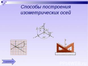 Способы построения изометрических осей