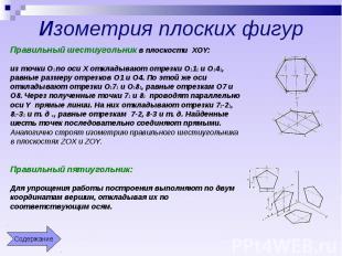 Изометрия плоских фигур Правильный шестиугольник в плоскости XOY:из точки О1 по