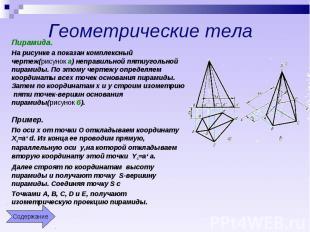 Геометрические тела Пирамида.На рисунке а показан комплексный чертеж(рисунок а)