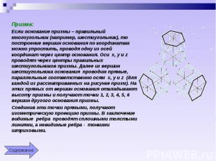 Призма:Если основание призмы – правильный многоугольник (например, шестиугольник
