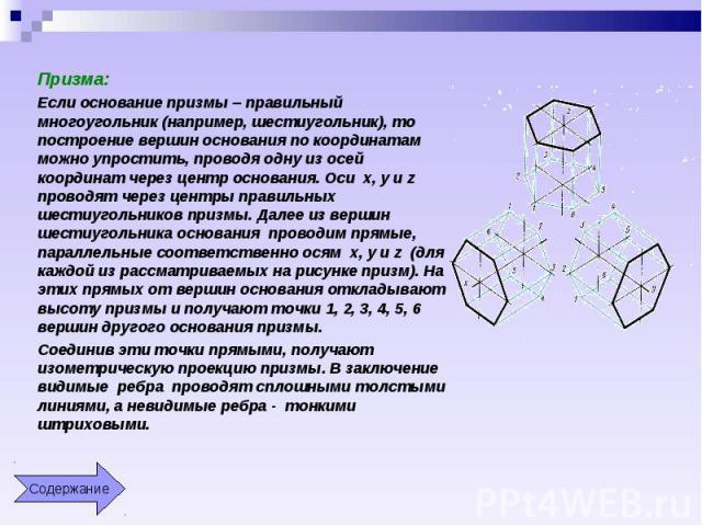 Призма:Если основание призмы – правильный многоугольник (например, шестиугольник), то построение вершин основания по координатам можно упростить, проводя одну из осей координат через центр основания. Оси x, y и z проводят через центры правильных шес…