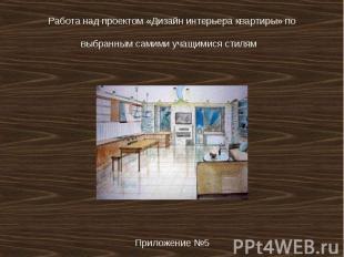 Работа над проектом «Дизайн интерьера квартиры» по выбранным самими учащимися ст