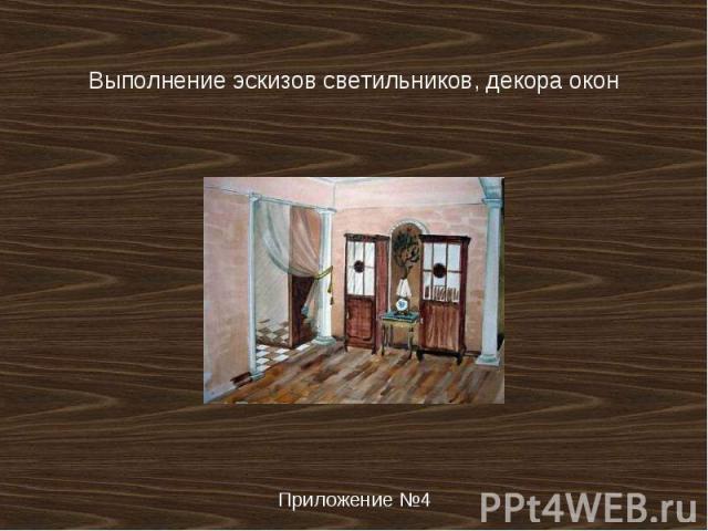 Выполнение эскизов светильников, декора окон Приложение №4