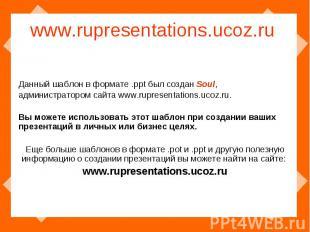 www.rupresentations.ucoz.ru Данный шаблон в формате .ppt был создан Soul, админи