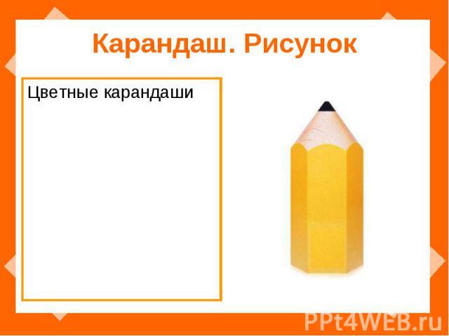 Карандаш. Рисунок Цветные карандаши
