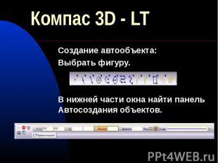 Компас 3D - LT Создание автообъекта:Выбрать фигуру.В нижней части окна найти пан