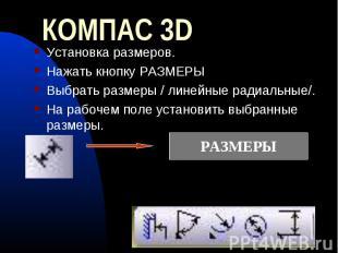 КОМПАС 3D Установка размеров.Нажать кнопку РАЗМЕРЫВыбрать размеры / линейные рад
