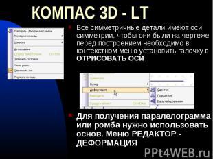 КОМПАС 3D - LT Все симметричные детали имеют оси симметрии, чтобы они были на че