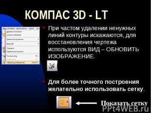 КОМПАС 3D - LT При частом удалении ненужных линий контуры искажаются, для восста