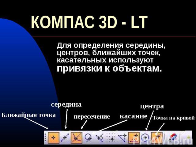 КОМПАС 3D - LT Для определения середины, центров, ближайших точек, касательных используют привязки к объектам.
