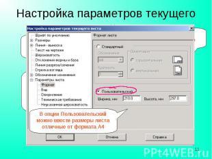 Настройка параметров текущего листа В опции Пользовательский можно ввести размер