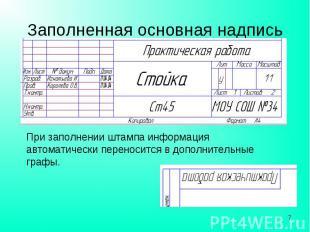 Заполненная основная надпись При заполнении штампа информация автоматически пере