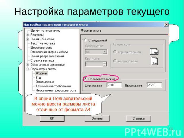 Настройка параметров текущего листа В опции Пользовательский можно ввести размеры листа отличные от формата А4