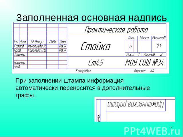 Заполненная основная надпись При заполнении штампа информация автоматически переносится в дополнительные графы.