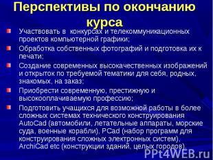 Перспективы по окончанию курса Участвовать в конкурсах и телекоммуникационных пр