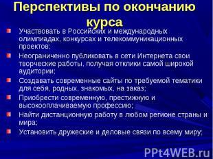 Перспективы по окончанию курса Участвовать в Российских и международных олимпиад