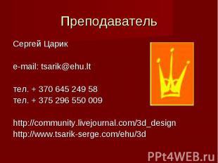 Преподаватель Сергей Царик e-mail: tsarik@ehu.ltтел. + 370 645 249 58тел. + 375