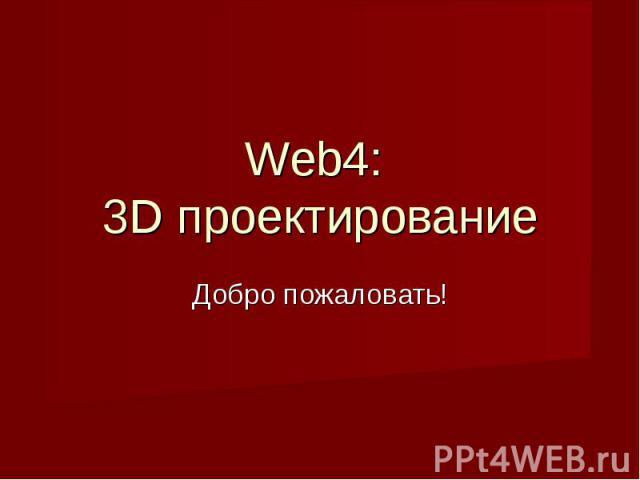 Web4: 3D проектирование Добро пожаловать!