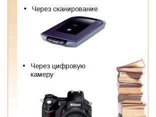 Ввод иллюстративного материала Через сканированиеЧерез цифровую камеру