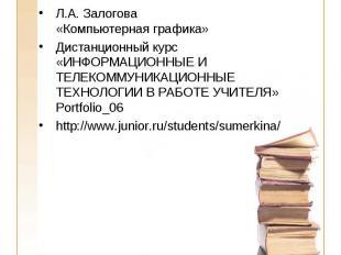 Источники информации Л.А. Залогова«Компьютерная графика»Дистанционный курс «ИНФО