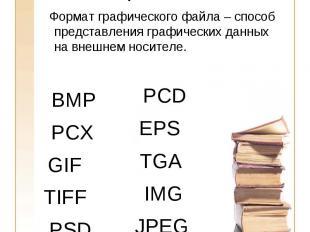 Форматы графических файлов Формат графического файла – способ представления граф