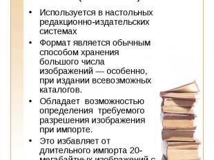 PCD (Photo CD) Используется в настольных редакционно-издательских системах Форма