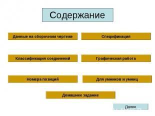 Содержание Данные на сборочном чертежеСпецификацияКлассификация соединенийГрафич