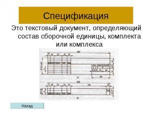 Спецификация Это текстовый документ, определяющий состав сборочной единицы, комп