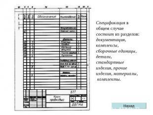 Спецификация в общем случае состоит из разделов: документация, комплексы, сбороч