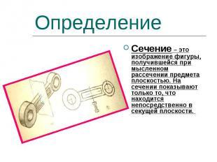 Определение Сечение – это изображение фигуры, получившейся при мысленном рассече
