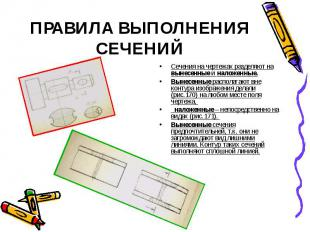 ПРАВИЛА ВЫПОЛНЕНИЯ СЕЧЕНИЙ Сечения на чертежах разделяют на вынесенные и наложен