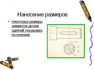 Нанесение размеров Некоторые размеры элементов детали удобней показывать на сече