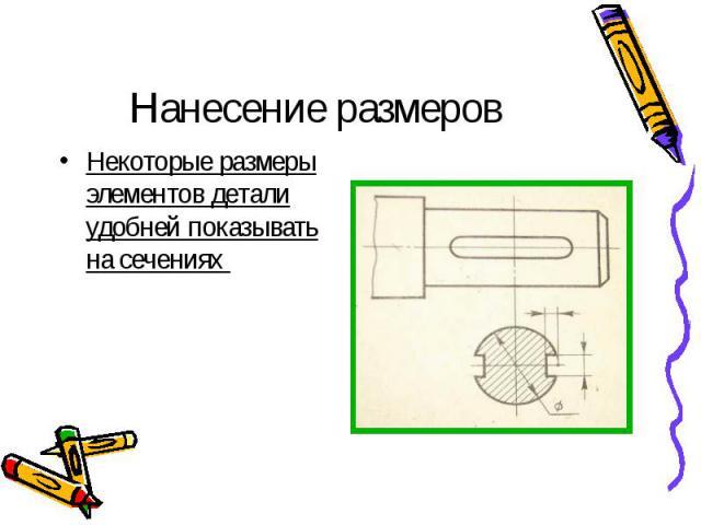 Нанесение размеров Некоторые размеры элементов детали удобней показывать на сечениях