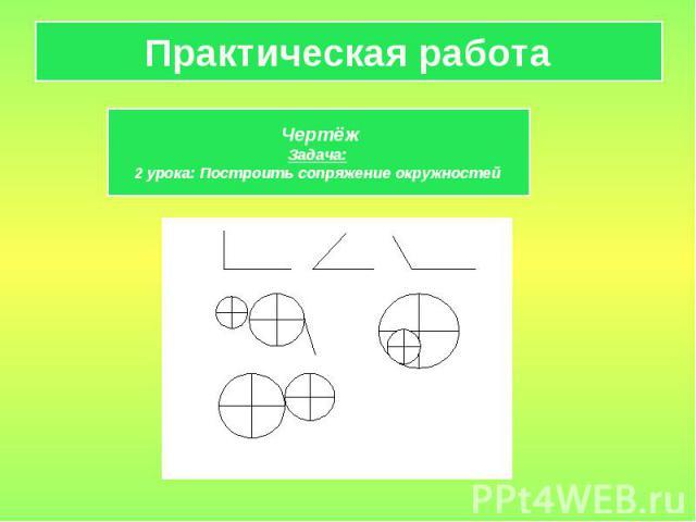 Практическая работа ЧертёжЗадача:2 урока: Построить сопряжение окружностей